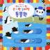 우리 아기 첫 손가락 놀이책: 동물원(보드북)