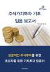 주식가치투자 기초입문 보고서