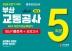 부산교통공사 최신기출문제 + 봉투모의고사 총 5회분(2020 상반기 대비)(NCS)