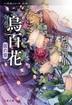[해외]烏百花 螢の章