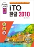 백발백중 ITQ 한글 2010(2021 대비)(개정증보판 6판)