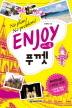 ENJOY 미니북 푸껫(Enjoy 세계여행 시리즈 26)(포켓북(문고판))