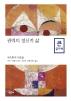 권력의 정신적 삶(큰글자책)(철학의 정원 31)