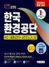 한국환경공단 NCS 기출예상문제+실전모의고사 3회(2020)(5판)