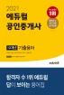 공인중개사 10개년 기출용어(2021)(에듀윌)