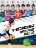 V-리그 여자 배구 퍼펙트 가이드 2021-22