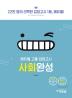 고졸 검정고시 사회완성(2019)(에듀윌)
