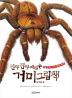 거미 그림책(진짜 진짜 재밌는)(양장본 HardCover)