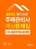 공동주택시설개론 예상문제집(주택관리사 1차)(2021)(랜드프로)