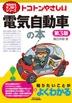 [보유]トコトンやさしい電氣自動車の本