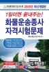 화물운송종사 자격시험문제(2020)(1일이면 끝내주는)