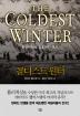 콜디스트 윈터: 한국전쟁의 감추어진 역사(양장본 HardCover)