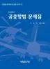공중항법 문제집(3판)