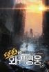 SSS급 회귀영웅. 4