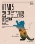 HTML5 웹 프로그래밍 입문(3판)(IT CookBook 258)