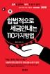 합법적으로 세금 안 내는 110가지 방법: 개인편(2020)