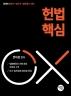 헌법 핵심 OX(2020)
