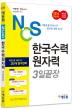 NCS �ѱ����¿��ڷ� 3�ϳ���(2016)(������)