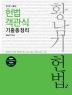 헌법 객관식 기출총정리(2021)(황남기)