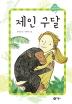 제인 구달(새싹 인물전 55)(양장본 HardCover)