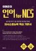 이원준의 언어 for NCS 의사소통능력 핵심 기본서(2019)