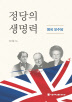 정당의 생명력: 영국 보수당(양장본 HardCover)