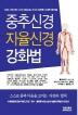 중추신경 자율신경 강화법