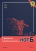 김수환 영어 소방 공채 동형 모의고사 HOT 6(봉투)(커넥츠 소방단기)