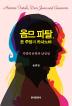 옴므파탈, 돈 주앙과 카사노바(양장본 HardCover)