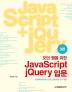 JavaScript + jQuery 입문(모던 웹을 위한)(3판)
