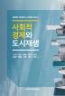사회적경제와 도시재생(전남대학교 지역개발연구소 4)