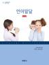 언어발달(5판)(Paperback)