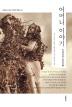 어머니 이야기(더클래식 세계문학 컬렉션 68)