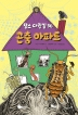 찰스 다윈길 36 곤충아파트(푸른숲 어린이 문학 27)