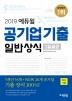 공기업기출 일반상식 3일끝장(2019)(에듀윌)