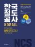 한국철도공사(KORAIL) 직무능력검사 봉투모의고사(3회분)(2018 하반기)