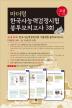 마더텅 한국사능력검정시험 봉투모의고사 3회: 고급 1,2급