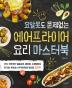 에어프라이어 요리 마스터북(요알못도 문제없는)