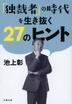 [해외]「獨裁者」の時代を生き拔く27のヒント