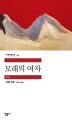 모래의 여자(세계문학전집 55)