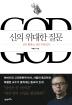 신의 위대한 질문(양장본 HardCover)