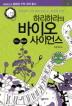하리하라의 바이오 사이언스: 유전과 생명공학(살림청소년 융합형 수학과학총서 시리즈)