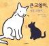 큰 고양이, 작은 고양이(네버랜드 세계의 걸작 그림책 255)(양장본 HardCover)