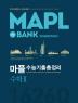 수능기출총정리 수학2(2019 수능대비)(마플)