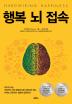 행복 뇌 접속