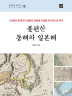 불편한 동해와 일본해(영남대학교 독도연구소 독도연구총서 18)(양장본 HardCover)