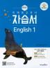 중학 영어1 자습서(Middle School English)(2018)(미래엔 교과서)