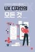 UX 디자인의 모든 것