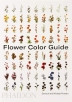 [보유]Flower Color Guide