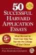 [보유]50 Successful Harvard Application Essays
